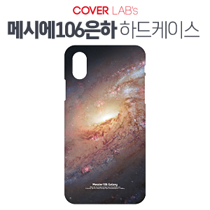 [CoverLabs/Ŀ������]�޽ÿ�106 ���� �ϵ����̽�(������S9�÷���)