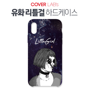 [CoverLabs/Ŀ������]��ȭ ��Ʋ�� �ϵ����̽�(������S8)